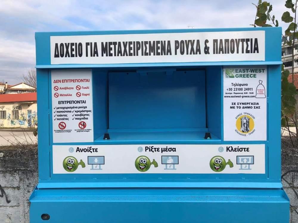 Ανακύκλωση ρούχων με νέους κάδους στο Δήμο Τρικκαίων 16 νέοι κάδοι
