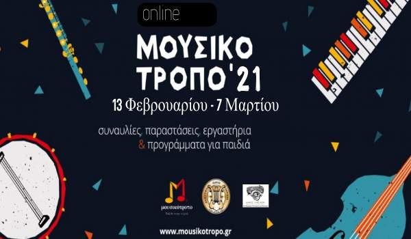 Μουσικότροπο 2021 από τον Δήμο Λαρισαίων