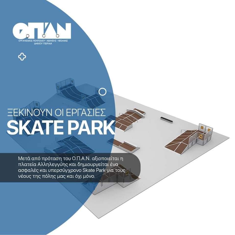 Υπαίθριο Skate Park στο Δήμο Πειραιά μακέτα