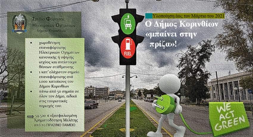 05 Συνέντευξη Δήμαρχος Κορίνθου Βασίλης Νανόπουλος ΔΗΜΟΙGR