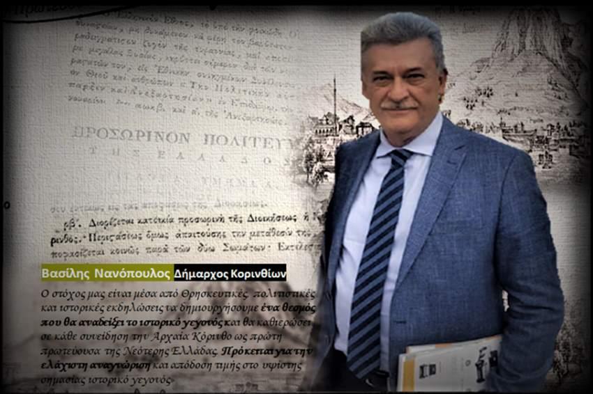 06 Συνέντευξη Δήμαρχος Κορίνθου Βασίλης Νανόπουλος ΔΗΜΟΙGR