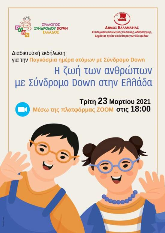 Άτομα με σύνδρομο Down Διαδικτυακή εκδήλωση από τον Δήμο Καλαμαριάς Αφίσα