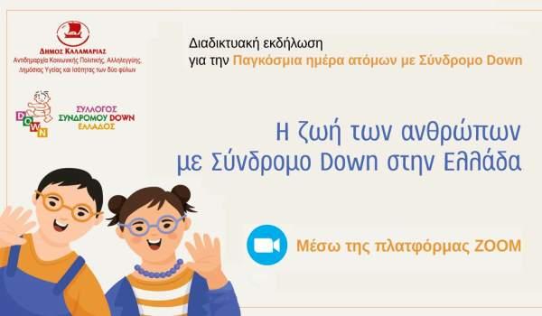 Άτομα με σύνδρομο Down: Διαδικτυακή εκδήλωση από τον Δήμο Καλαμαριάς
