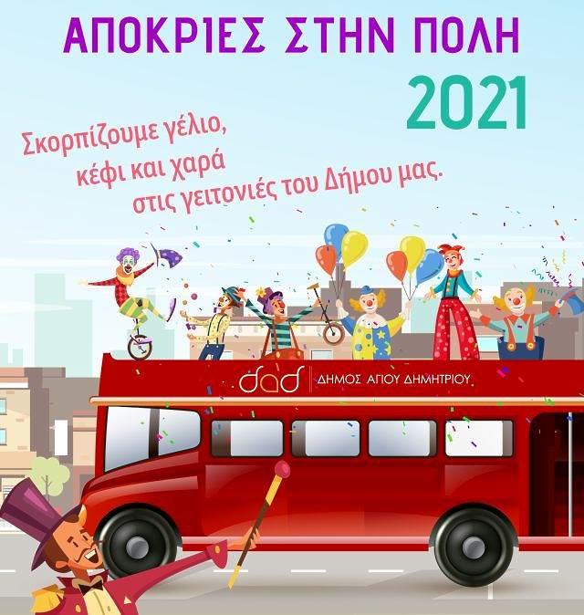 Αποκριάτικες εκδηλώσεις στο Δήμο Αγ.Δημητρίου - Διώροφο Καρναβαλικό Λεωφορείο