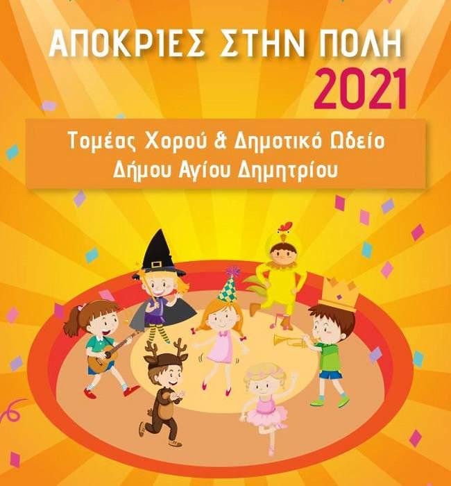Αποκριάτικες εκδηλώσεις στο Δήμο Αγ.Δημητρίου - Μουσική και χορός από τα παιδιά του Δημοτικού Ωδείου και του Τομέα Χορού