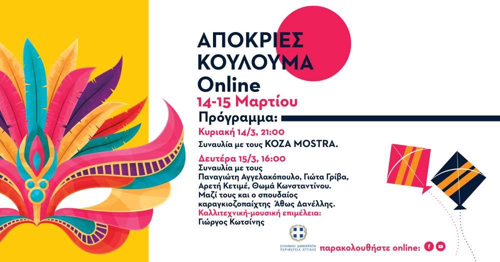 Απόκριες και Κούλουμα με συναυλία Κόζα Νόστρα και άλλες εκδηλώσεις από την Περιφέρεια Αττικής Πρόγραμμα Εκδηλώσεων