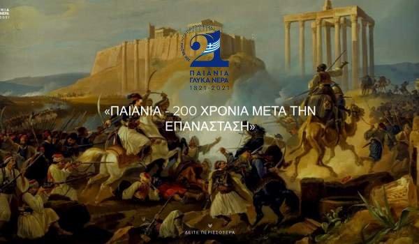 Επετειακή Ιστοσελίδα 1821-2021 από τον Δήμο Παιανίας