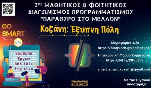 Κοζάνη-Έξυπνη Πόλη: Μαθητικός Διαγωνισμός «Παράθυρο στο Μέλλον»