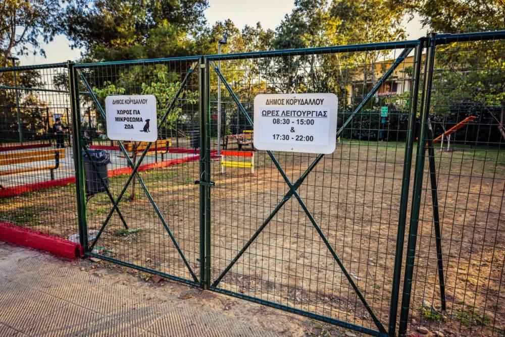 Πάρκο σκύλων σε δύο σημεία στο Δήμο Κορυδαλλού (με αυστηρό ωράριο λειτουργίας)