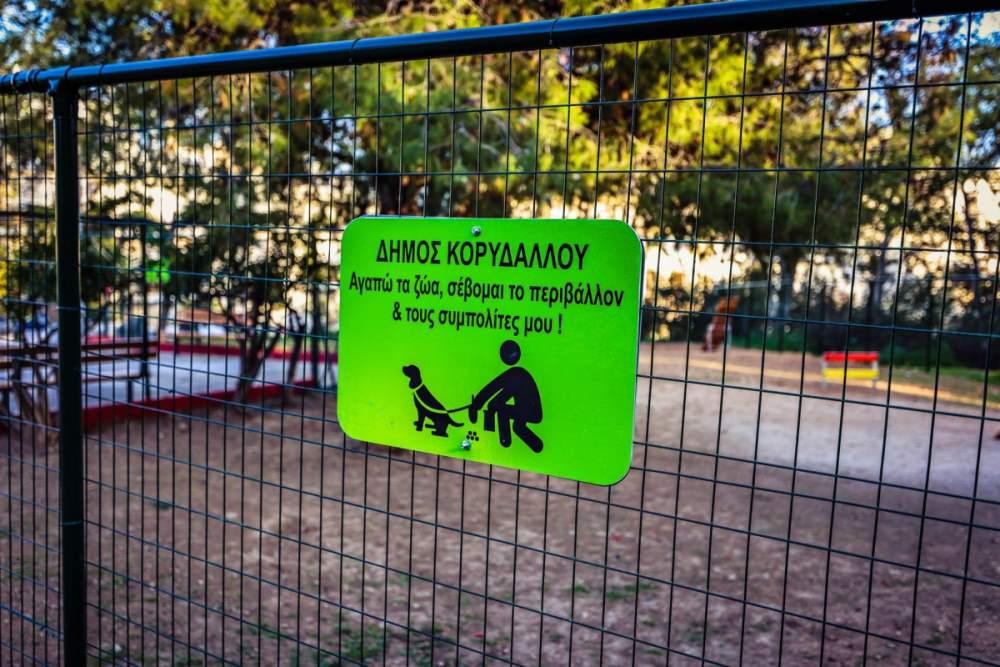Πάρκο σκύλων σε δύο σημεία στο Δήμο Κορυδαλλού (με κανόνες καθαριότητας)