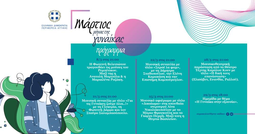 Παγκόσμια Ημέρα Γυναίκας Εκδηλώσεις από την Περιφέρεια Αττικής Ολόκληρο το Πρόγραμμα του Μαρτίου
