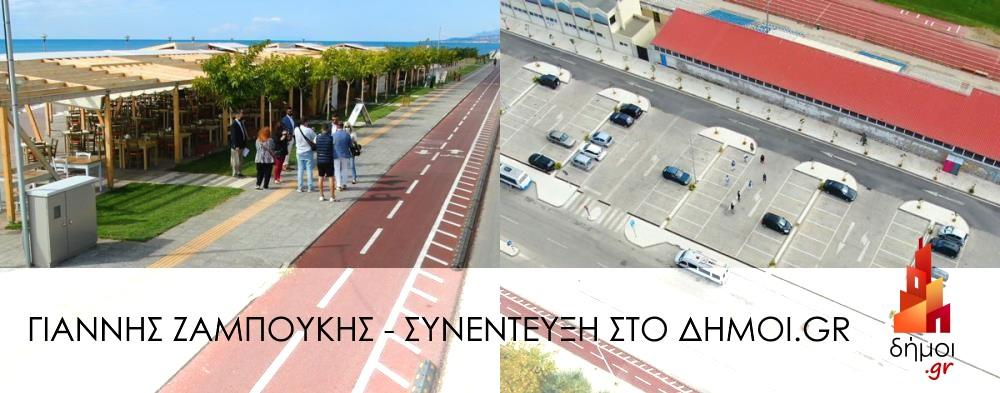 """Σύγχρονος ποδηλατόδρομος και συστήματα """"έξυπνης"""" στάθμευσης για τους Δημότες"""