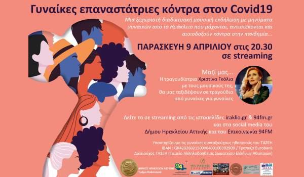 Γυναίκες κόντρα στην πανδημία: μια μουσική εκδήλωση από τον Δήμο Ηρακλείου Αττικής