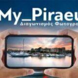 Διαγωνισμός φωτογραφίας για την τουριστική προβολή του Πειραιά #My_Piraeus