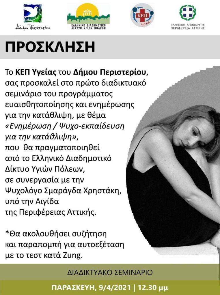 Ενημέρωση και δωρεάν τεστ διάγνωσης για την Κατάθλιψη στο Δήμο Περιστερίου Αφίσα