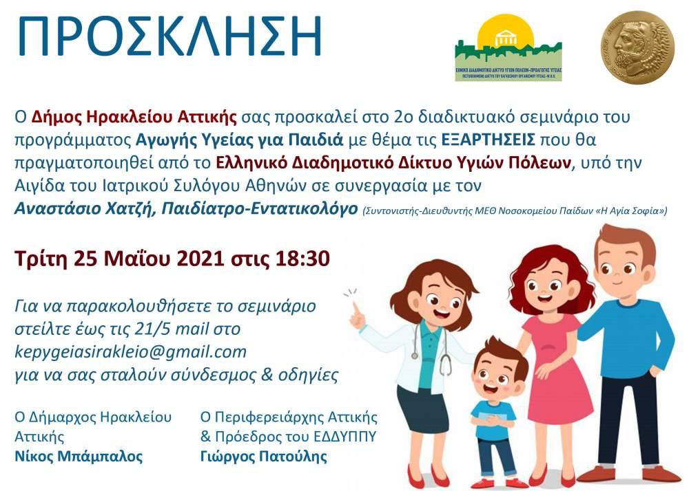 Εξαρτήσεις στη παιδική ηλικία Webinar από τον Δήμο Ηρακλείου Αφίσα Ενημέρωσης