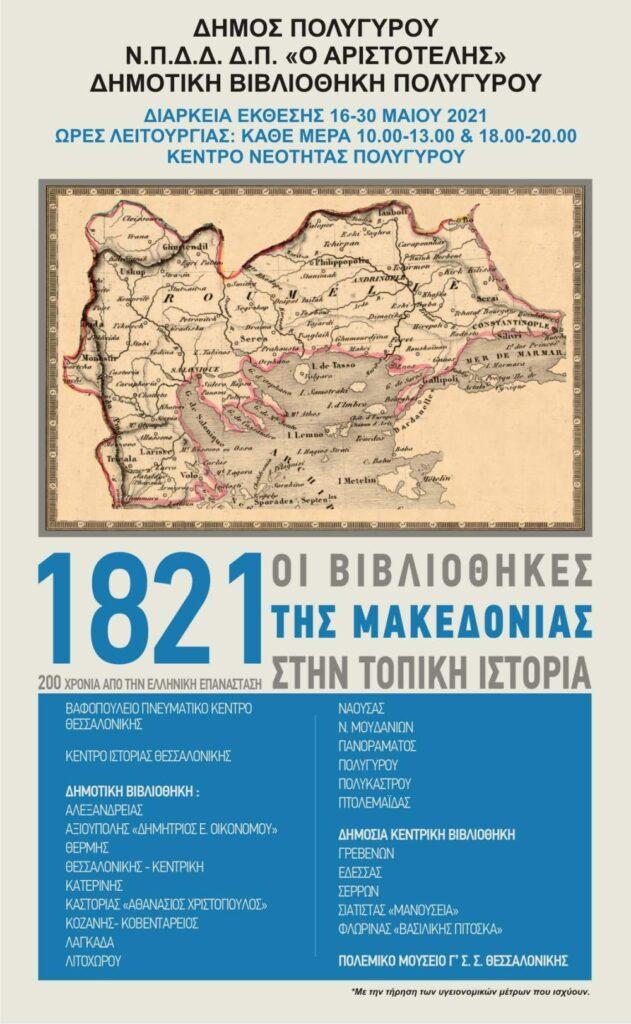 Οι βιβλιοθήκες της Μακεδονίας τιμούν την επέτειο των 200 χρόνων από την Ελληνική Επανάσταση Αφίσα