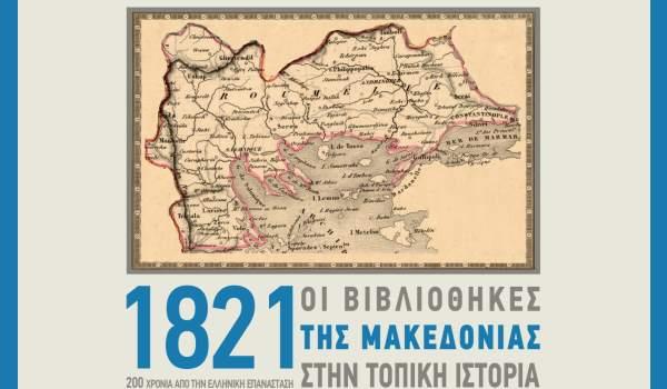 Οι βιβλιοθήκες της Μακεδονίας τιμούν την επέτειο των 200 χρόνων από την Ελληνική Επανάσταση