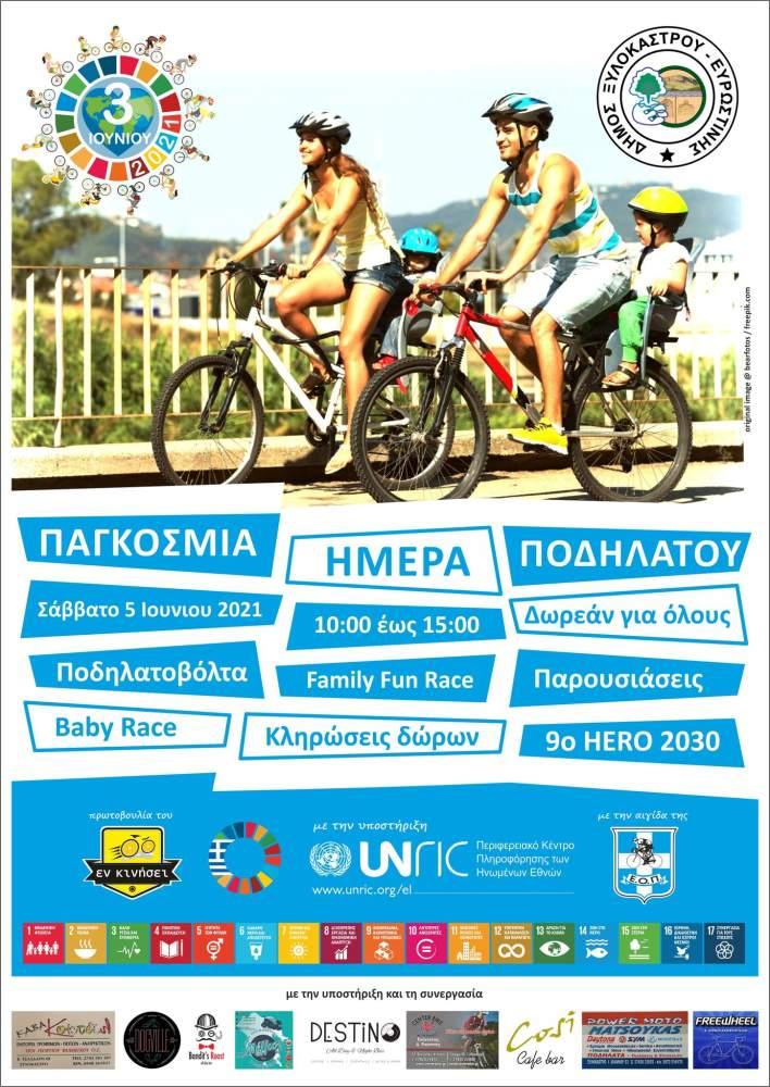 Παγκόσμια Ημέρα Ποδηλάτου με μία μεγάλη Εκδήλωση στο Δήμο Ξυλοκάστρου-Ευρωστίνης Αφίσα Εκδήλωσης