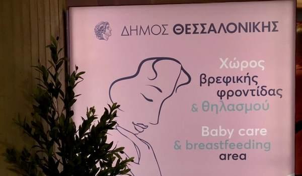 Χώρος θηλασμού και βρεφικής φροντίδας στο Δημαρχείο Θεσσαλονίκης