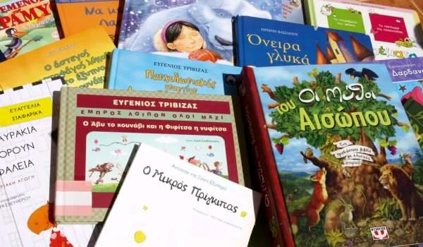 2.900 βιβλία στα Δημοτικά σχολεία του Δήμου Αμπελοκήπων-Μενεμένης