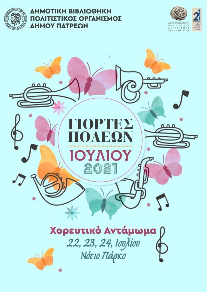 Γιορτές Πόλεων Επετειακές εκδηλώσεις από τον Δήμο Πατρέων Η Αφίσα των δράσεων