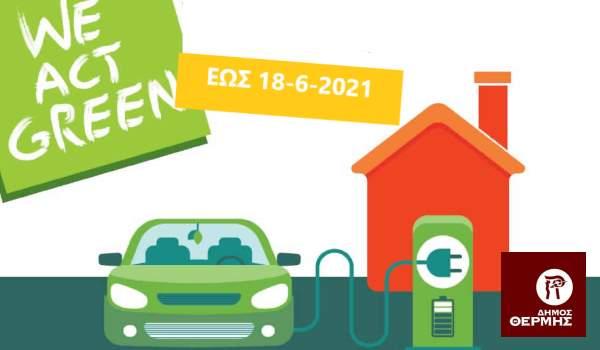 Ηλεκτρονική διαβούλευση για Σταθμούς Φόρτισης Ηλεκτρικών Οχημάτων από τον Δήμο Θέρμης