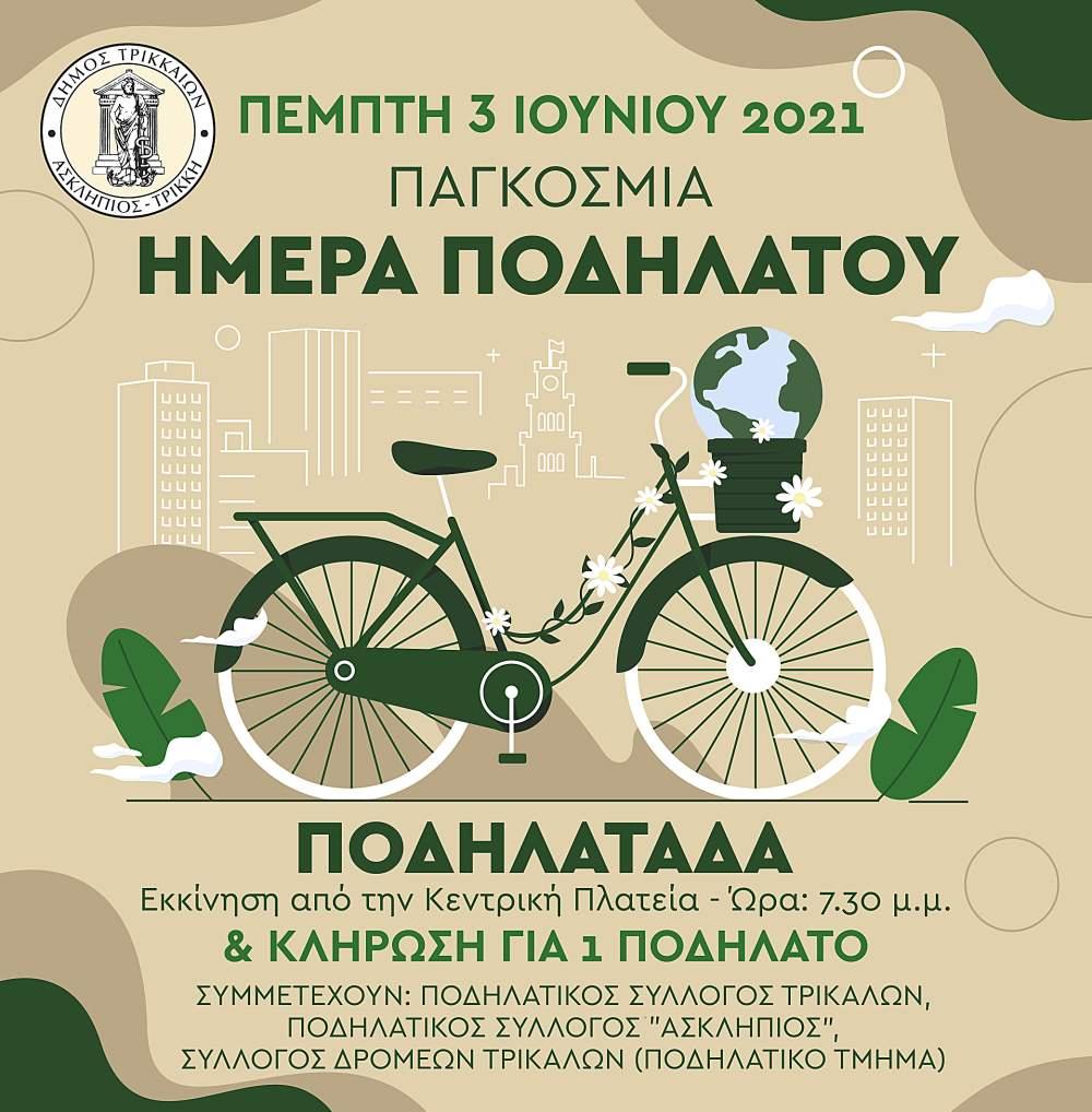 Θερινή ποδηλατάδα δίπλα από τον Ληθαίο ποταμό Τρικάλων Η Αφίσα της εκδήλωσης