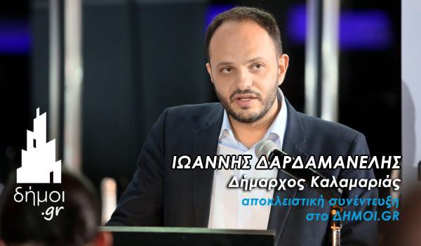 Ιωάννης Δαρδαμανέλης (Δήμαρχος Καλαμαριάς): Αποκλειστική Συνέντευξη στο ΔΗΜΟΙ.GR