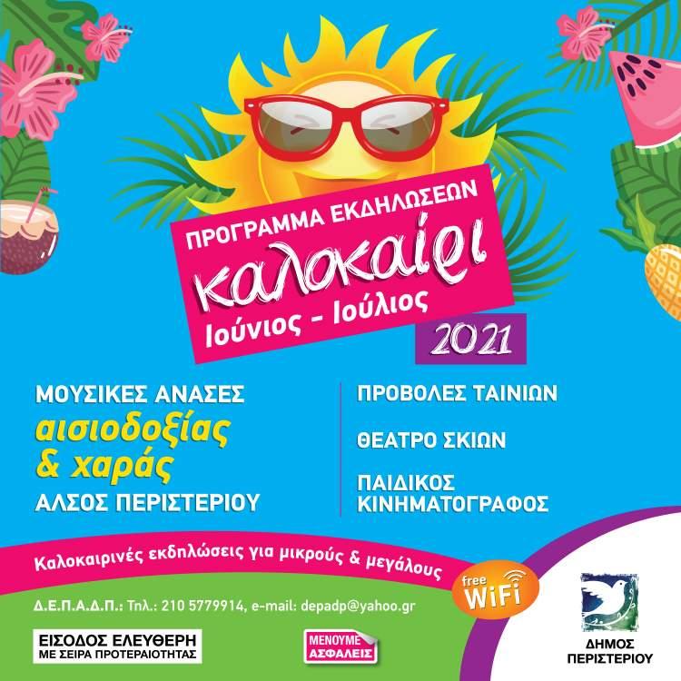 Καλοκαιρινές εκδηλώσεις «Μουσικές ανάσες, αισιοδοξίας και χαράς» στο Άλσος Περιστερίου Αφίσα Εκδηλώσεων