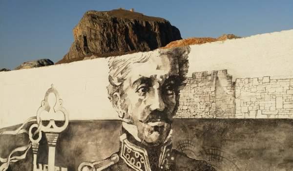 Τοιχογραφία έξω από το Κάστρο της Μονεμβασιάς επετειακού χαρακτήρα