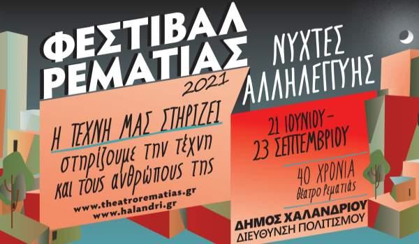 Φεστιβάλ Ρεματιάς 2021 στον Δήμο Χαλανδρίου (Αναλυτικό Πρόγραμμα)