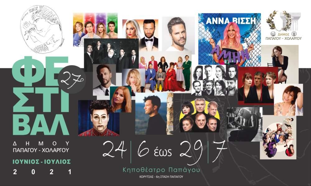 27ο Φεστιβάλ στο Κηποθέατρο Παπάγου (Πρόγραμμα εκδηλώσεων) Αφίσα