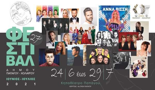 27ο Φεστιβάλ στο Κηποθέατρο Παπάγου (Πρόγραμμα εκδηλώσεων)