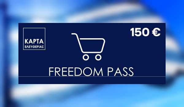 Freedom Pass: Voucher 150 ευρώ σε εμβολιασμένους νέους ηλικίας 18-25 ετών