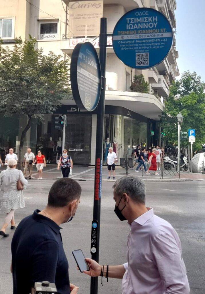 Έξυπνες πινακίδες οδών στην Θεσσαλονίκη Δοκιμή από τον Δήμαρχο