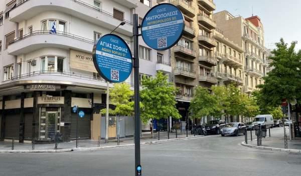 «Έξυπνες πινακίδες» οδών στην Θεσσαλονίκη