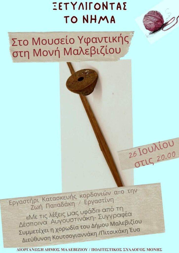 Εκδήλωση Στο Μουσείο Υφαντικής στη Μονή Μαλεβιζίου