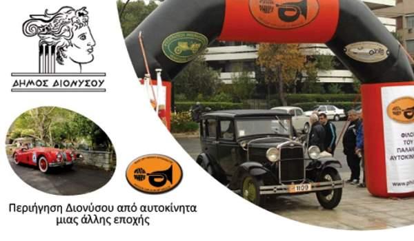 Εκδήλωση για την οδική ασφάλεια και περιήγηση παλαιών οχημάτων στον Δήμο Διονύσου