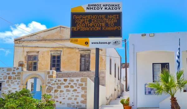Καινοτόμες υποδομές στον Δήμο Κάσου