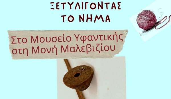 Μουσείο Υφαντικής Μονής Μαλεβιζίου: «Ξετυλίγοντας το νήμα»