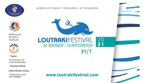 Loutraki Festival 2021: Αναλυτικά το Πρόγραμμα