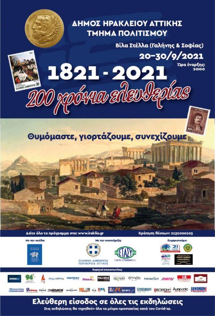 Επετειακές Εκδηλώσεις για τα 200 Χρόνια Ελευθερίας από τον Δήμο Ηρακλείου Αττικής Αφίσα Εκδηλώσεων