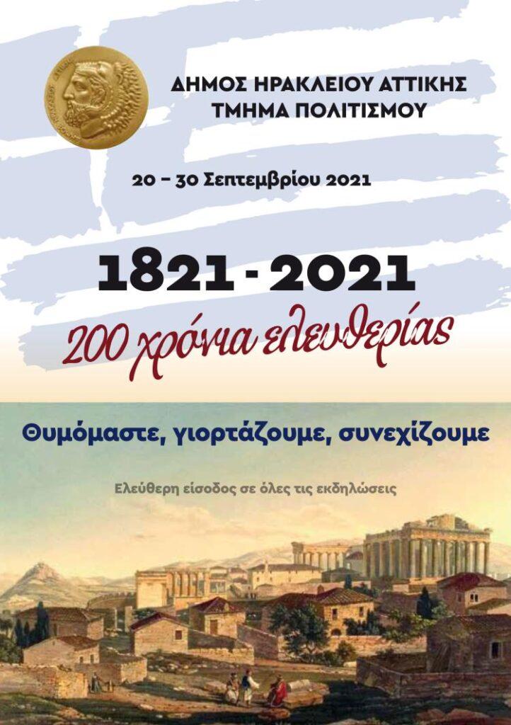 Επετειακές Εκδηλώσεις για τα 200 Χρόνια Ελευθερίας από τον Δήμο Ηρακλείου Αττικής Εξώφυλλο Προγράμματος