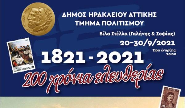 Επετειακές Εκδηλώσεις για τα 200 Χρόνια Ελευθερίας από τον Δήμο Ηρακλείου Αττικής