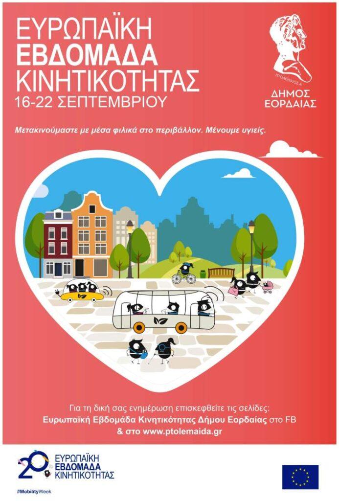 Ευρωπαϊκή Εβδομάδα Κινητικότητας με συμμετοχή του Δήμου Εορδαίας Αφίσα συμμετοχής