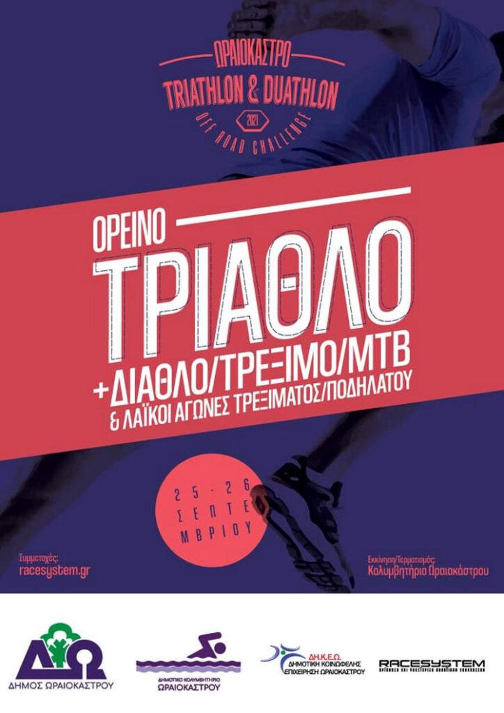 Ορεινό Τρίαθλο για 1η πρώτη φορά στον Δήμο Ωραιοκάστρου Αφίσα των δράσεων