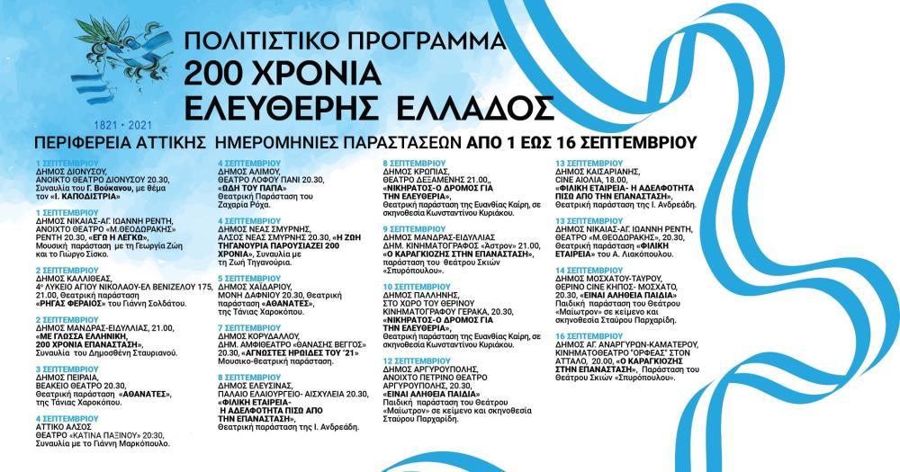 Σεπτέμβριος του θεάτρου και της μουσικής από την Περιφέρεια Αττικής Επετειακές 1-16 Σεπτεμβρίου