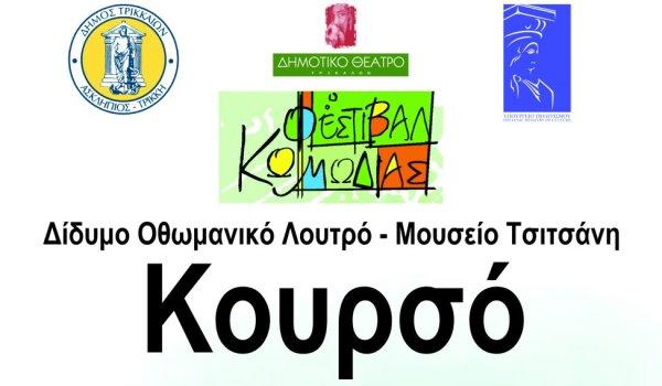 Φεστιβάλ Κωμωδίας στον Δήμο Τρικκαίων