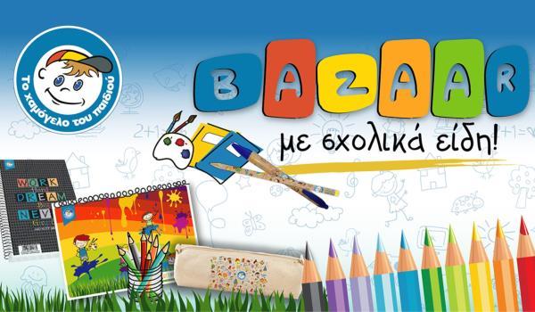 Bazzar σχολικών ειδών από το Χαμόγελο του παιδιού στα Μέγαρα